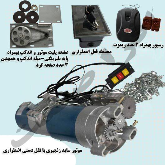متعلقات و لوازم داخلی موتور ساید کرکره برقی