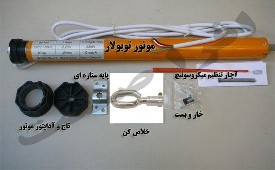 قطعات داخلی موتور توبولار
