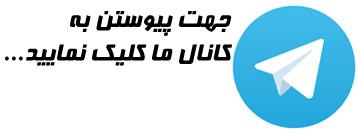 کانال تلگرام رسیور